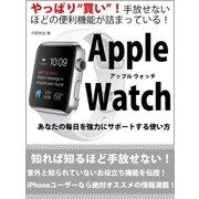 Apple Watch あなたの毎日を強力にサポートする使い方(ゴマブックス) [電子書籍]