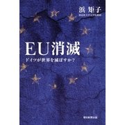 EU消滅 ドイツが世界を滅ぼすか?(朝日新聞出版) [電子書籍]