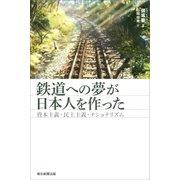 鉄道への夢が日本人を作った 資本主義・民主主義・ナショナリズム(朝日新聞出版) [電子書籍]