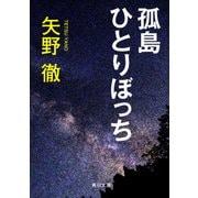 孤島ひとりぼっち(KADOKAWA) [電子書籍]