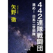 442連隊戦闘団 進め!日系二世部隊(KADOKAWA) [電子書籍]