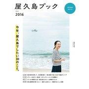 屋久島ブック2016(山と溪谷社) [電子書籍]