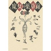 魔女の薬草箱(山と溪谷社) [電子書籍]