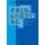 青春とは、心の若さである。(KADOKAWA / 角川書店) [電子書籍]