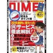 DIME(ダイム) 2016年4月号(小学館) [電子書籍]