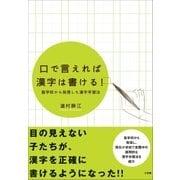口で言えれば漢字は書ける! 盲学校から発信した漢字学習法(小学館) [電子書籍]