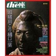 the座 創刊号 頭痛肩こり樋口一葉(1984)(小学館) [電子書籍]