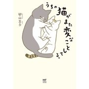 うちの猫がまた変なことしてる。(KADOKAWA) [電子書籍]