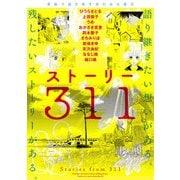 漫画で描き残す東日本大震災 ストーリー311(KADOKAWA) [電子書籍]