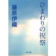 ひまわりの祝祭(KADOKAWA) [電子書籍]