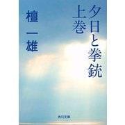 夕日と拳銃 上巻(KADOKAWA / 角川書店) [電子書籍]
