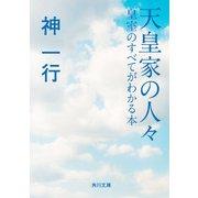 天皇家の人々 皇室のすべてがわかる本(KADOKAWA) [電子書籍]