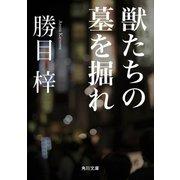 獣たちの墓を掘れ(KADOKAWA) [電子書籍]