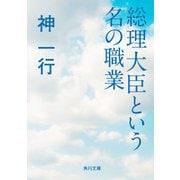 総理大臣という名の職業(KADOKAWA) [電子書籍]