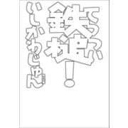 鉄槌!(KADOKAWA) [電子書籍]