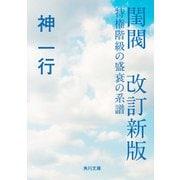 閨閥 改訂新版 特権階級の盛衰の系譜(KADOKAWA) [電子書籍]