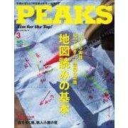 PEAKS 2016年3月号 No.76(エイ出版社) [電子書籍]