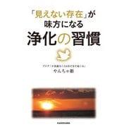 「見えない存在」が味方になる 浄化の習慣(KADOKAWA) [電子書籍]