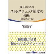 課長のためのストレスチェック制度の勘所 (増補改訂版)(日経BP Next ICT選書)(日経BP社) [電子書籍]