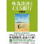外為決済とCLS銀行(東洋経済新報社) [電子書籍]