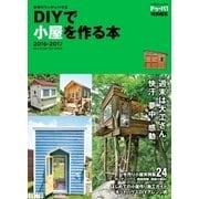 手作りウッディハウス DIYで小屋を作る本 2016-2017(学研) [電子書籍]