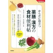 薬膳・漢方の食材便利帖(学研) [電子書籍]