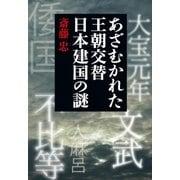 あざむかれた王朝交替 日本建国の謎(学研) [電子書籍]