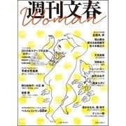 週刊文春Woman(文藝春秋) [電子書籍]