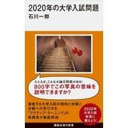 2020年の大学入試問題(講談社) [電子書籍]
