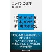 ニッポンの文学(講談社) [電子書籍]