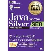 オラクル認定資格教科書 Javaプログラマ Silver SE 8(翔泳社) [電子書籍]