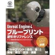 Unreal Engine 4 ブループリント逆引きリファレンス ゲーム・映像制作現場で役立つビジュアルスクリプトガイド(翔泳社) [電子書籍]