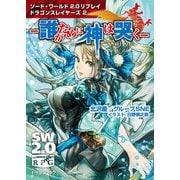 ソード・ワールド2.0リプレイ ドラゴンスレイヤーズ 2 ‐誰がために神は哭く‐(KADOKAWA) [電子書籍]