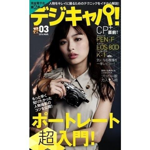 デジキャパ! 2016年3月号(学研プラス) [電子書籍]