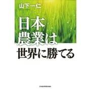 日本農業は世界に勝てる(日経BP社) [電子書籍]