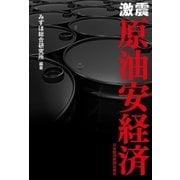 激震 原油安経済(日経BP社) [電子書籍]
