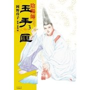 陰陽師 玉手匣(3)(白泉社) [電子書籍]