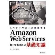 スペシャリストが解説する Amazon Web Services 知っておきたい基礎知識(インプレス) [電子書籍]