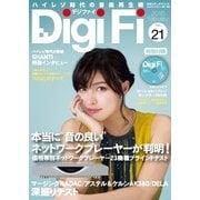 DigiFi No.21(ステレオサウンド) [電子書籍]