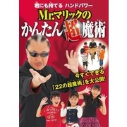 Mr.マリックのかんたん超魔術(学研) [電子書籍]