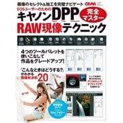 キヤノンDPP RAW現像テクニック完全マスター(学研) [電子書籍]