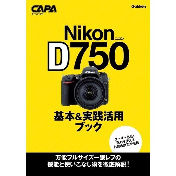 ニコンD750基本&実践活用ブック(学研) [電子書籍]
