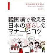 韓国語で教える 日本の暮らしのマナーとコツ(学研) [電子書籍]