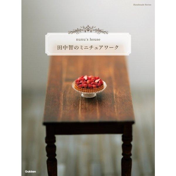 田中智のミニチュアワーク(学研) [電子書籍]