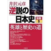 逆説の日本史 別巻5 英雄と歴史の道(小学館) [電子書籍]