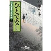 公事宿事件書留帳六 ひとでなし(幻冬舎) [電子書籍]