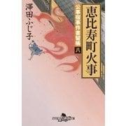 公事宿事件書留帳八 恵比寿町火事(幻冬舎) [電子書籍]
