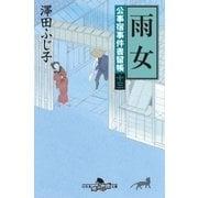 公事宿事件書留帳十三 雨女(幻冬舎) [電子書籍]