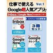 仕事で使えるGoogle超人気アプリ!! 3冊セット Vol.1 スケジュール&管理編(ゴマブックス) [電子書籍]