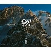 剱 TSURUGI(山と溪谷社) [電子書籍]